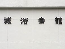 Joyoku2