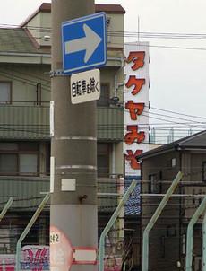 Takeyamiso1