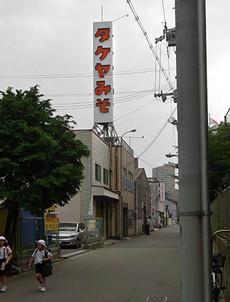 Takeyamiso2