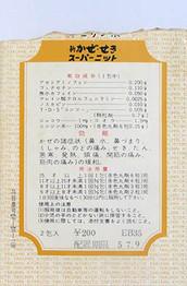 Shinkaze2