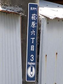 Kumanofude1