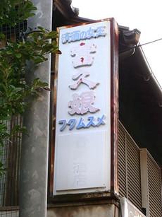 Fukumusume1