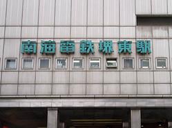 Sakaihigashi2