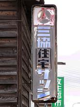 Sankyo1