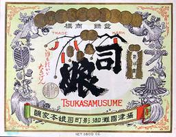 Tsukasamusume