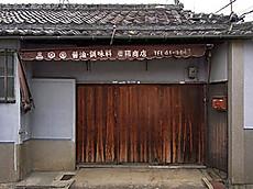 Shoyuya2