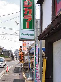 Photo_purasu1a
