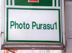 Photo_purasu1b
