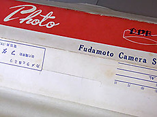 Fudamoto5