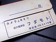 Fudamoto6