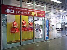 Wakayama1