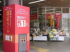 Wakayama2