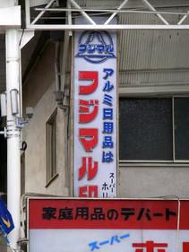 Fujimaru1