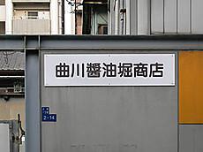 Magarikawa3