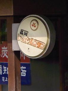 Ippatsu1