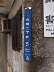 Akagawa2a