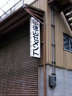 Tokuyama2