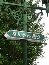 Nansan1