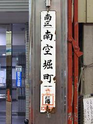 Minamikarahori1
