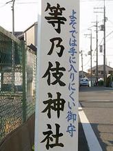 Tonoki1