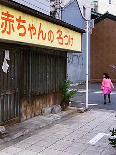Akanatsu1