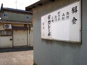 Umiyama2