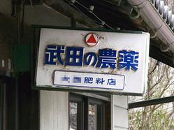 Takenou2