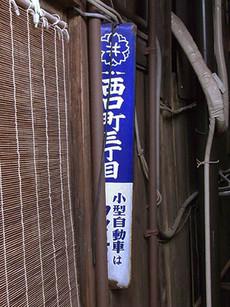Nishiguchi3b