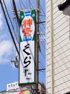Kamitaka2