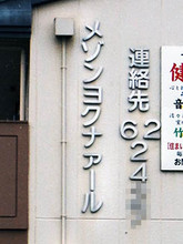 Yokunaaru1