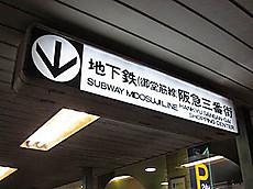 Midosuji1