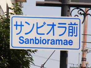 Sanbioramae1