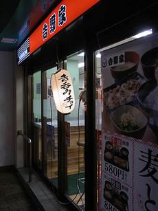 Yoshinomichoi1