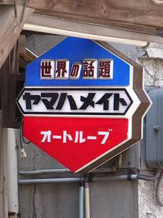 Yamahamate1