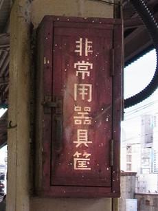 Sannomiyaeki2