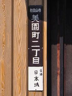 Misono2a