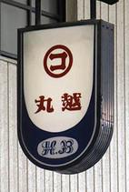 Marukoshi1