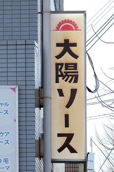 Taiyo_s1