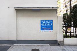 Hachikuri2