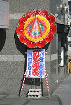 Hanawa1