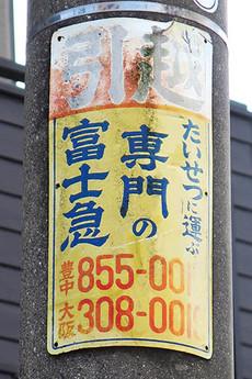 Fujikyu1