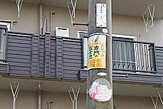 Fujikyu3