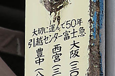 Fujikyu4