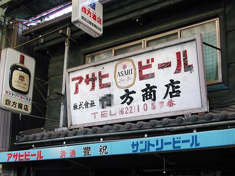 Asahibeer1