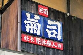 Kikutsukasa2