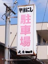 Daitoichi3