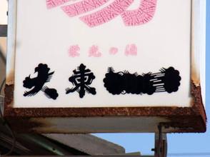 Daitoichi4
