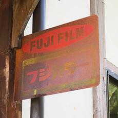 Fujicolor3