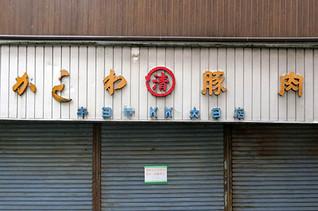 Marukiyo1
