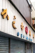 Marukiyo2